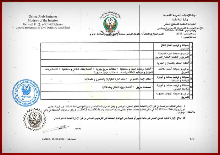 Civil defense approved company certificate